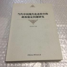 当代中国现代化进程中的政权稳定问题研究