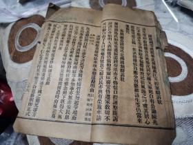 清代诗文集《桂荫轩笔记》,孤本。除前面数页诗文污损涂抹残破外,保存了大料湖北地区的诉状法律文书。弥足珍贵。