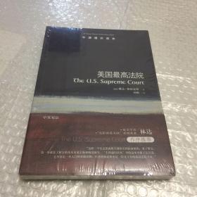 牛津通识读本:美国最高法院【全新未拆塑封】