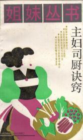《主妇司厨诀窍》【姐妹丛书,品好如图】