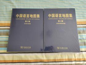 中国语言地图集 第二版 汉语方言卷 少数民族语言卷 两册全