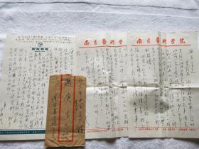南京艺术学院原美术系主任、著名油画家:张华清 信札二通3页(信封一个)『赵庚生 旧藏』