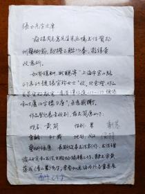 不妄不欺斋之一千三百零六:香港书协主席黄简信札一通一页连实寄封,两面书写(同一出处之二)