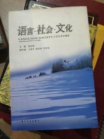 语言·社会·文化