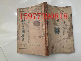 《初中外国历史》(第一册)