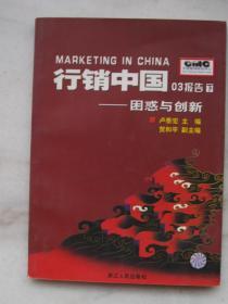 行销中国03报告.下.困惑与创新