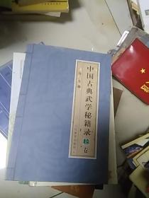 中国古典武学秘籍录(上卷)