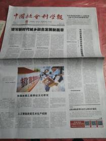 中国社会科学报 CHINESE SOCIAL SCIENCES TODAY 2020年8月5日 星期三 SSCP 品相如图所示。