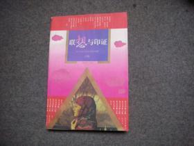 满江红书系  联想与印证 对中国思想的重