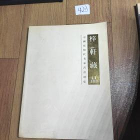 梓轩藏品 中国近现代名家书画选集