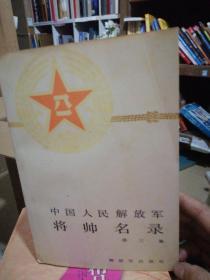 中国人民解放军将帅名录第三集