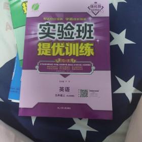 实验班提优训练:九年级英语上人教版部分地区包邮