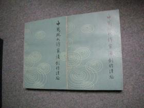 中国现代作家谈创作经验【私藏未阅】