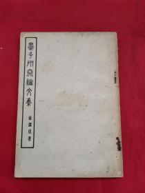 墨子研究论文集(1957年竖版繁体)