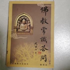 佛教常识答问(彩色插图本)