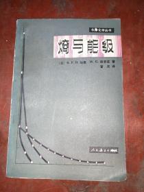 熵与能级(牛津化学丛书)