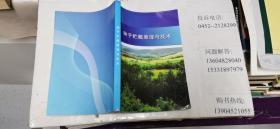 种子储藏原理与技术  中国农业大学  16开本