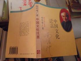 中国文化泛言