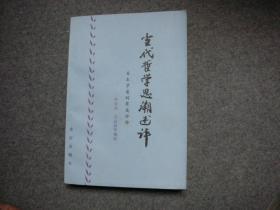 古代哲学思潮述评--日本学者的有关论文
