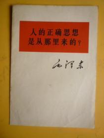 毛泽东著作单行本《人的正确思想是从那里来的?》