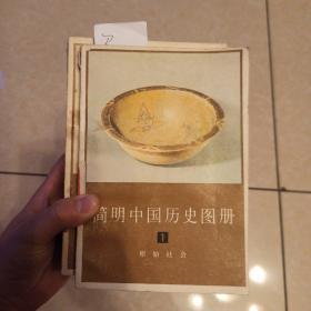 简明中国历史图册1-10(缺2和8)