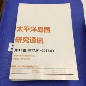 太平洋岛国研究通讯【第19期】