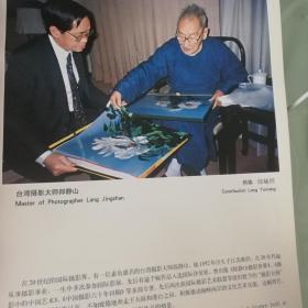 1、1彩印散页1页:摄影大师郎静山、摄影家陈复礼