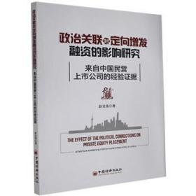 政治关联对定向增发融资的影响研究(来自中国民营上市公司的经验证据)