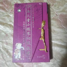 VCD《少年儿童小提琴初级教程》(1一6)6碟装