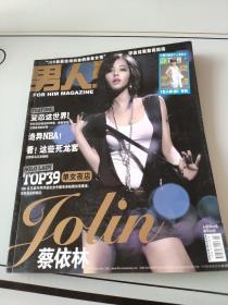 男人装 2006年第9期 总第29期 封面蔡依林