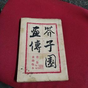 芥子园画谱 第二集 兰竹梅菊 巢勋临本-16开78年印
