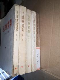 毛泽东选集 1-5卷 第1-4卷繁体竖排,