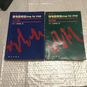 脑电图判读step by step【入门篇,病例篇】全两册