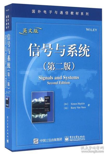信号与系统(第二版)(英文版)