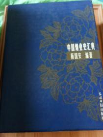 中国烟业史汇典(精)