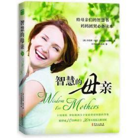 智慧的母亲:给母亲们的智慧书