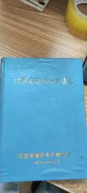江苏省海洋渔具选集
