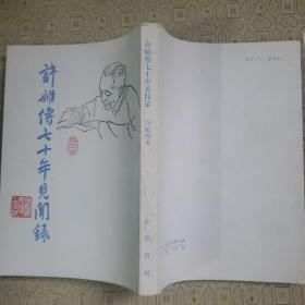 许姬传七十年见闻录 毛笔题跋签名赠送本