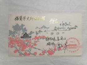 梅兰芳诞辰一百周年签名信封(梅葆玖、梅葆玥、梅玮、谭元寿、姜凤山的签名封)