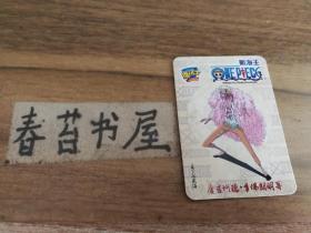 卡片---航海王【食品卡】魔法士