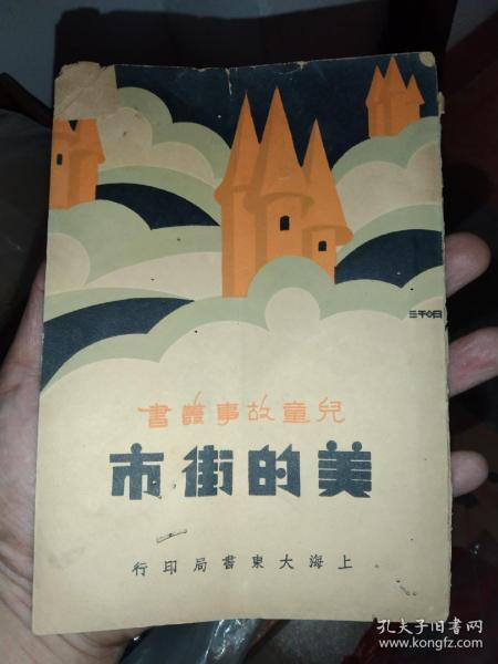 民国23年初版儿童故事丛书   首现   美的街吊