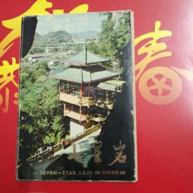 桂林市公园七星岩无格式明信片一套10枚合售