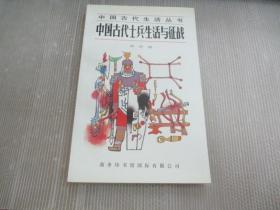 中国古代士兵生活与征战