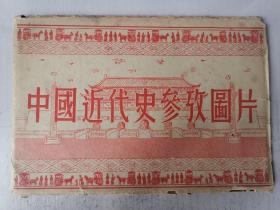 1953年中国近代史参考图片(16张一套全)