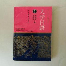 大学日语1