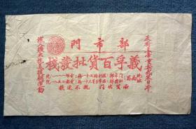 """五十年代江西南昌门市部红色广告*""""反对美帝重新武装日本,深入扩大抗美援朝运动""""《义孚百货批发栈》*一张*漂亮稀少!"""