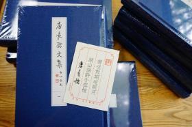 《唐长孺文集(全八册)》布面精装                    赠藏书票一枚,中华书局出版
