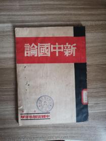 新中国论(珍品稀缺)