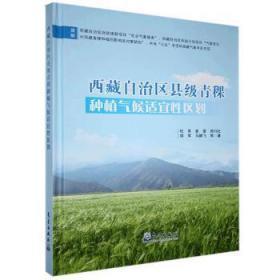全新正版图书 自治区县级青稞种植气候适宜性区划 杜军等 气象出版社 9787502973278书海情深图书专营店