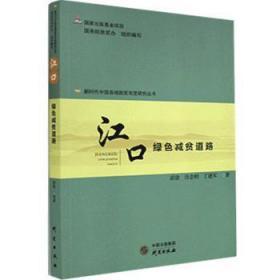 全新正版图书 江口:绿色减贫道路 未知 研究出版社 9787519907594书海情深图书专营店